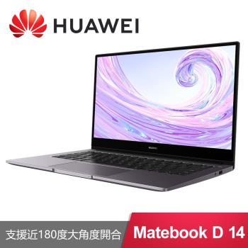 (多重豪禮) HUAWEI MateBook D14 深空灰 (14吋/AMD R5-3500U/8G/512G SSD/W10)