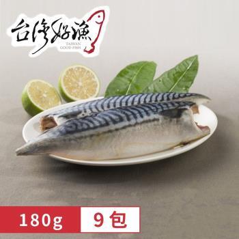 【台灣好漁】挪威薄鹽鯖魚片 10包(180g/包)