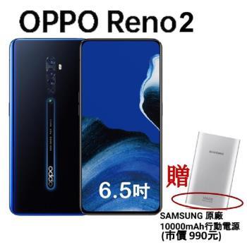 OPPO Reno2 8GB/256GB 4800萬像素四鏡頭超級防手震手機 (原廠整新品)