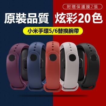 小米手環5/小米手環6單色錶帶腕帶