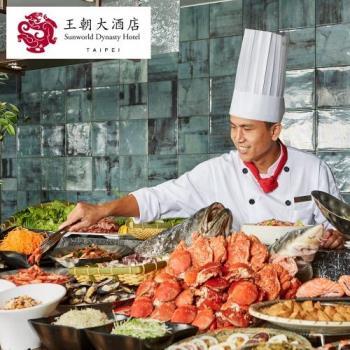 台北【王朝大酒店】SUNNY BUFFET平日自助式單人下午茶餐券MO