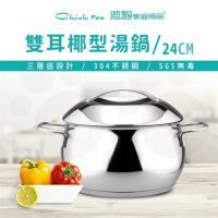 【Chieh Pao 潔豹】304不鏽鋼雙耳椰型湯鍋 24CM / 6.0L(導磁不鏽鋼加底 IH電磁爐可用)