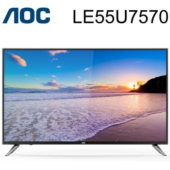 AOC艾德蒙 55吋4K UHD聯網液晶顯示器+視訊盒(LE55U7570)