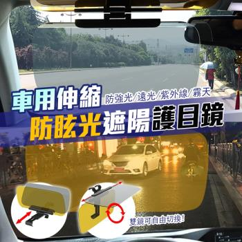車用伸縮防眩光遮陽護目鏡