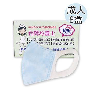 台灣巧護士 3D立體成人醫療用口罩50入-藍色x8盒加碼送防疫抗菌組