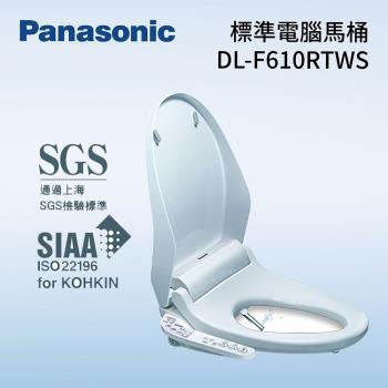 【限時結帳再折 再送基本安裝】Panasonic 國際牌 DL-F610RTWS 溫水儲熱式洗淨便座 公司貨