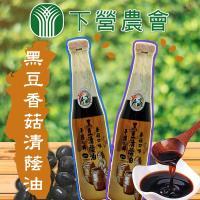 下營農會  黑豆香菇清蔭油-420ml-瓶 (2瓶一組)