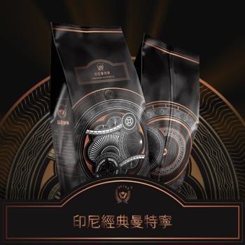 【品皇】  印尼經典曼特寧  咖啡豆 450g(咖啡豆) *2包
