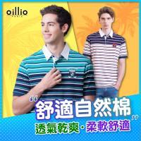 oillio歐洲貴族 男裝 短袖全棉透氣超彈力POLO衫 帥氣襯衫領設計 休閒條紋款式 藍色/白色 - 男款 超柔手感 吸濕排汗 休閒服法國品牌