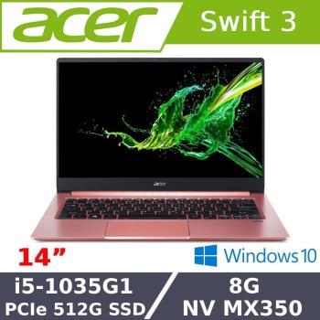 Acer宏碁 SF314-57G-57BM 輕薄筆電 14吋/i5-1035G1/8G/PCIe 512G SSD/MX350/W10 戀愛粉