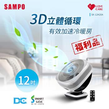 SAMPO聲寶 12吋3D自動擺頭DC循環扇/風扇SK-12H20A 福利品