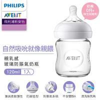 Philips AVENT飛利浦新安怡 親乳感玻璃防脹氣奶瓶-120ml(單入) SCF671-13