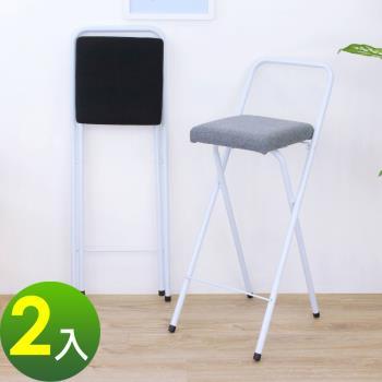 頂堅 鋼管(厚型沙發織布椅座)高腳折疊椅 吧台椅 高腳椅 櫃台椅 餐椅 洽談椅-二色可選-2入/組