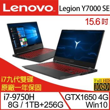 Lenovo聯想 Legion Y7000 SE 電競筆電 15吋/i7-9750H/8G/1T+PCIe 256G SSD/GTX1650/W10 一年保 81T0003LTW