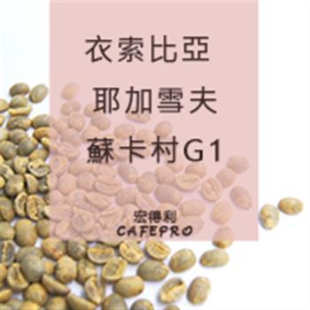 衣索比亞 耶加雪菲 蘇卡村 G1日曬 (咖啡生豆)
