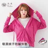 (集氣) PEILOU 貝柔3M高透氣抗UV連帽外套(6色可選)