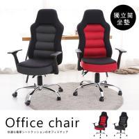 【澄境】MIT立體流線高耐重電腦椅/辦公椅
