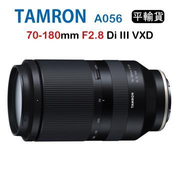 Tamron 70-180mm F2.8 Di III VXD A056 騰龍 (平行輸入) FOR E接環送UV保護鏡+清潔組