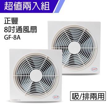 2入組↘正豐 8吋百葉排風扇吸排風扇GF-8A