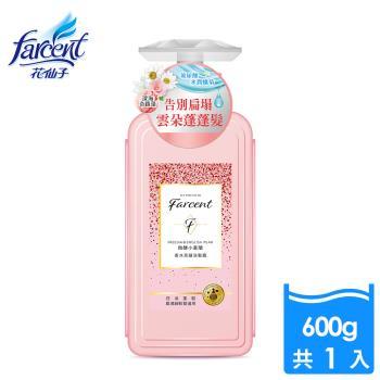 Farcent香水 奇蹟洗髮露(控油蓬鬆)-微醺小蒼蘭(600ml/瓶)