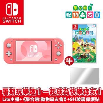 [新到貨]任天堂 Switch Lite 主機-珊瑚色(台灣公司貨)+集合啦!動物森友會(動物之森)-中文版+Srien Lite 玻璃貼+特典*1(隨機)