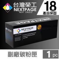 台灣榮工 For CT201260 黑色相容碳粉匣  DocuPrint C1190FS 適用於Fuji Xerox印表機
