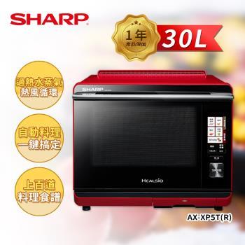 官網登錄送正負離子造型器【SHARP 夏普】 30L 新Healsio水波爐(紅) AX-XP5T(R)