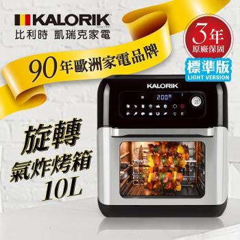 KALORIK凱瑞克 10L旋轉氣炸烤箱/氣炸鍋/烤箱-標準版