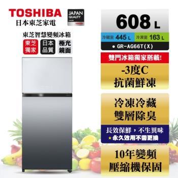 ◆福利品◆TOSHIBA  東芝608公升一級能效雙門-3℃抗菌鮮凍鏡面冰箱 極光GR-AG66T(X)