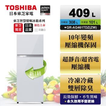登記搶吹風機◆福利品◆TOSHIBA東芝409公升一級能效變頻鏡面雙門冰箱 GR-AG461TDZ(ZW)