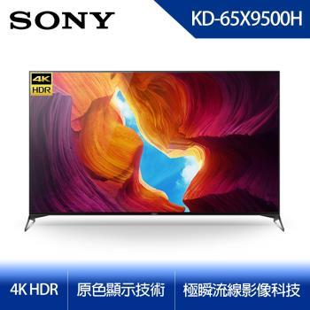 限時送東森幣★【SONY】65型 4K HDR智慧連網液晶電視 KD-65X9500H