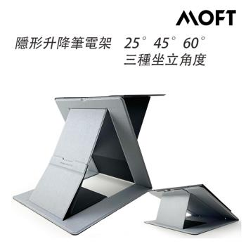 MOFT-Z 隱形升降筆電架-灰色(多角度升降,所有筆電適用)