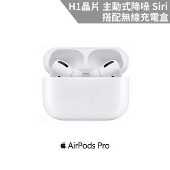 【福利品】Apple AirPods Pro 搭配無線充電盒