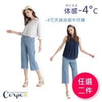 ★限量夏殺↘【Corpo X】天絲牛仔褲2件組(10款可選)M-XXL