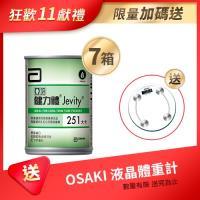 亞培 健力體-提供纖維長期管灌(237ml x24瓶)X7箱+(贈品)西堤TASTY牛排套餐全省通用券x2張