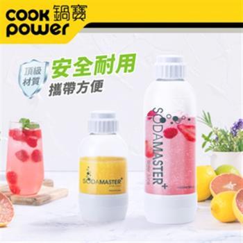 鍋寶 SODAMASTER+ 萬用氣泡水機專用水瓶2入組(500CC+1000CC)