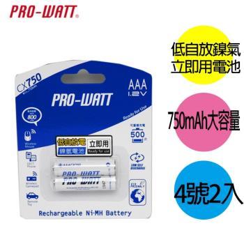 PRO-WATT 華志 4號 750mAh立即用充電池 2入 (AAACX750)
