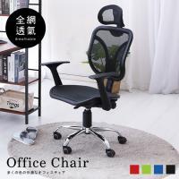 【澄境】MIT繽紛全網鋁腳PU輪電腦椅/辦公椅