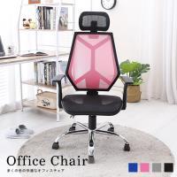 【澄境】MIT高背舒適全網鋁腳PU輪電腦椅/辦公椅