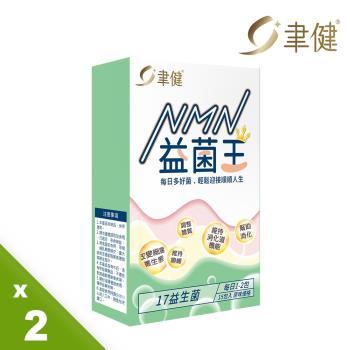 聿健 NMN活力益菌王2盒(15包/盒)