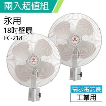 2入組↘永用 18吋工業壁扇風扇(PP扇葉)  110V FC-218
