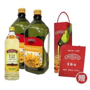 中元限定組 【西班牙BORGES百格仕】葵花油2入(2000ml/瓶)+淡味橄欖油(1000ml/瓶) 贈提袋+單入禮盒