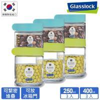 Glasslock 玻璃積木保鮮罐 250ml三入+400ml三入