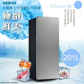 HERAN禾聯 201L直立式微霜冷凍櫃 HFZ-B2011-庫(H)