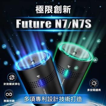 Future Lab. 未來實驗室 N7負離子空氣清淨機+N7S奈米活氧空氣清淨機