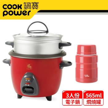CookPower鍋寶 3人份多功能電子鍋+超真空內陶瓷燜燒罐 565ml