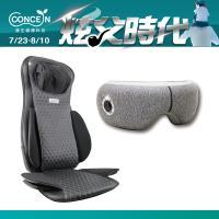 Concern康生 BOSS全功能按摩椅墊 CON-268A+漫遊世界眼罩CON-559(父親節特惠組)