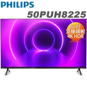 【送壁掛安裝+二好禮】PHILIPS飛利浦 50吋 4K HDR聯網液晶顯示器+視訊盒(50PUH8225)