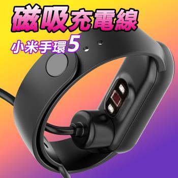 小米手環5/小米手環6磁吸式 免拆 USB快速充電器充電線 磁性充電線-50cm