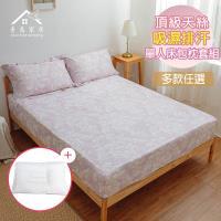 【青鳥家居】台灣製TENCEL天絲單人二件式床包枕套組+純棉緹花舒眠枕一入